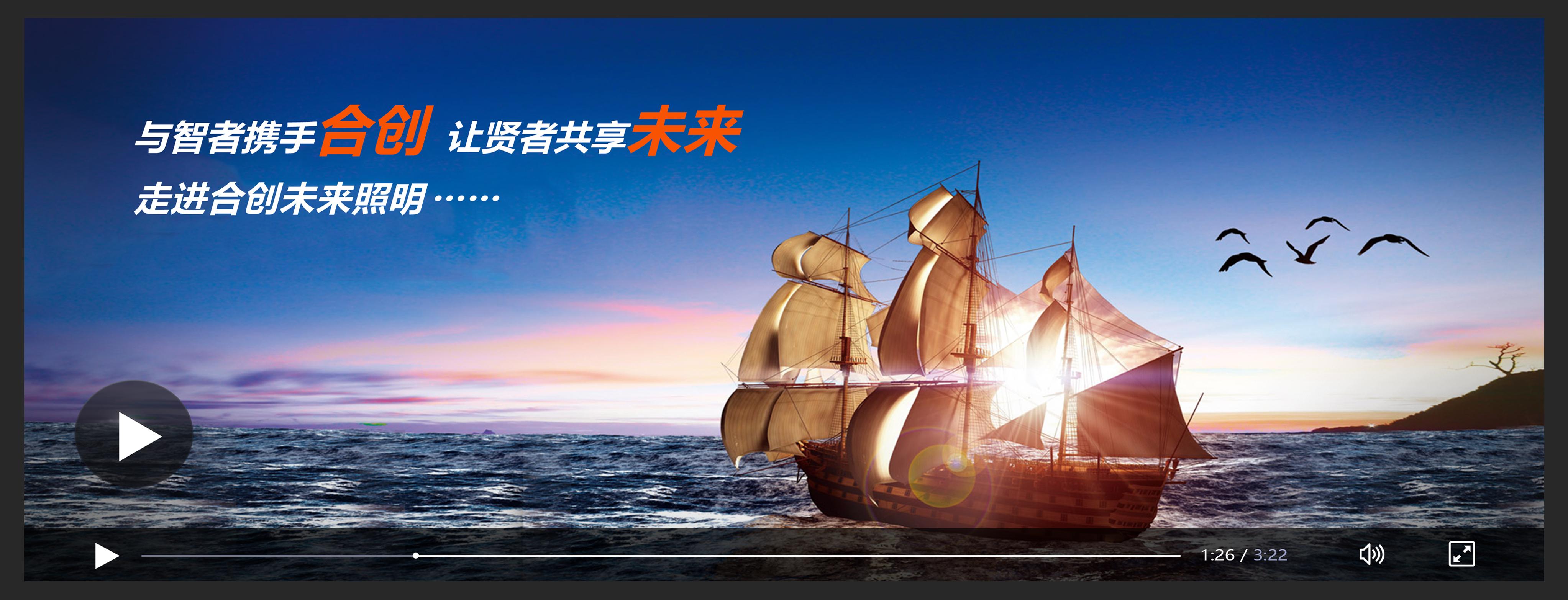 合创未来(深圳)照明有限公司欢迎您