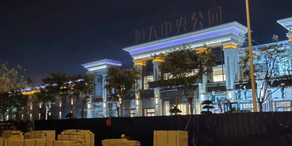 小功率LED洗墙灯在天津市恒大商业地产楼盘亮化工程项目上的应用