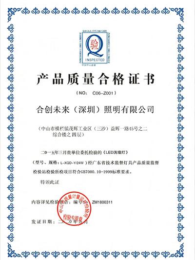 合创未来-产品质量合格证书