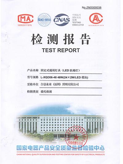 洗墙灯检测报告证书
