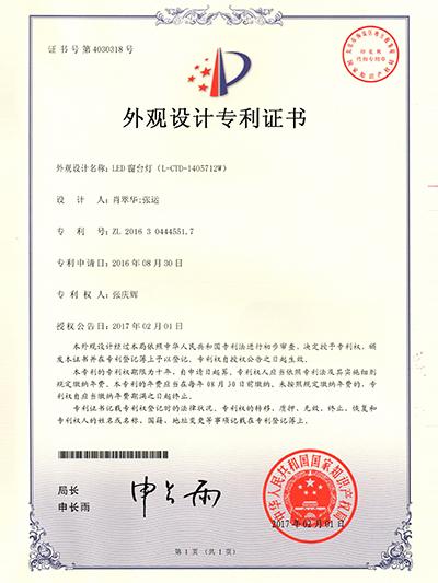 合创未来-窗台灯外观设计专利证书