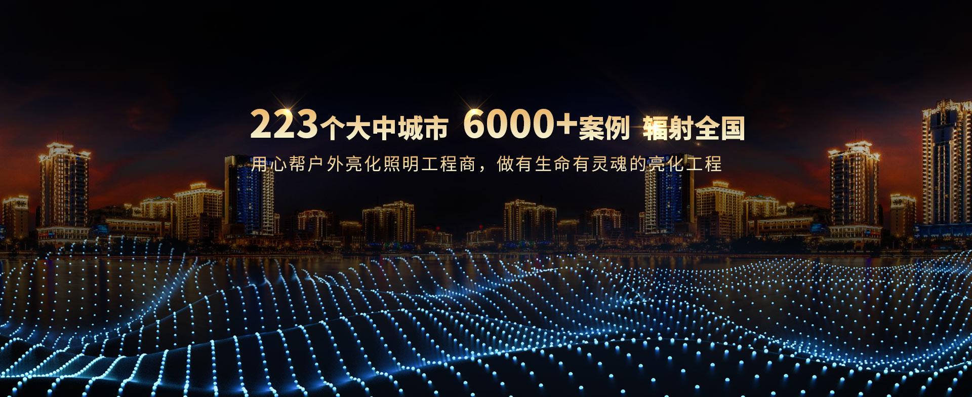 合创未来-专注户外景观亮化工程灯具定制